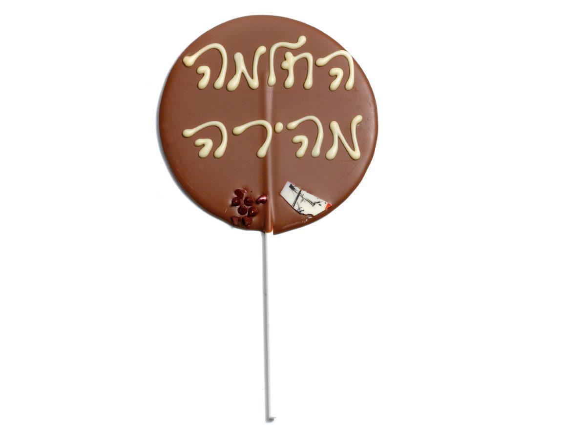 שוקולד על מקל עם כיתוב החלמה מהירה