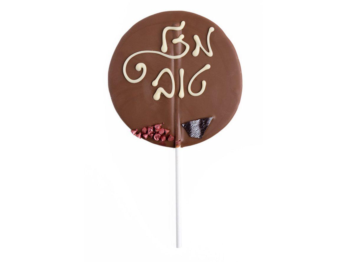 שוקולד על מקל עם כיתוב מזל טוב