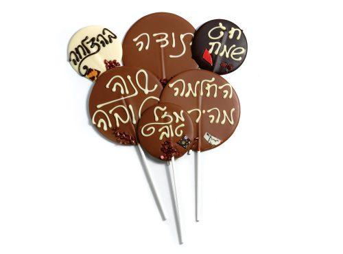 שוקולד על מקל בכיתוב ברכה ידני