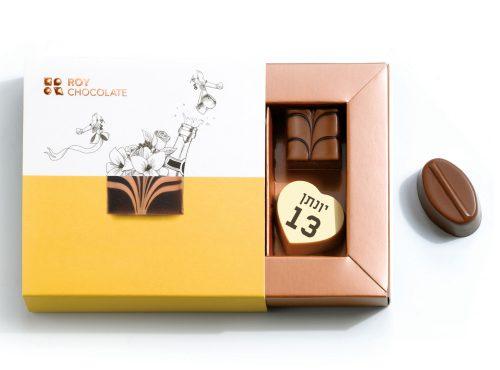 מזכרת שוקולד לאורחים בבר מצווה