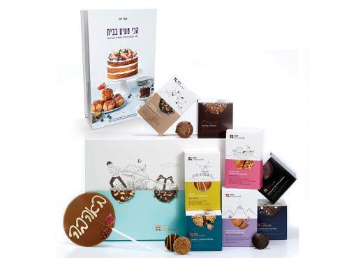 מארז שוקולד וספר הכי טעים בבית